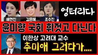 """김재구TV """"배현진, 김은혜, 조수진의원, 엉터리다! …"""