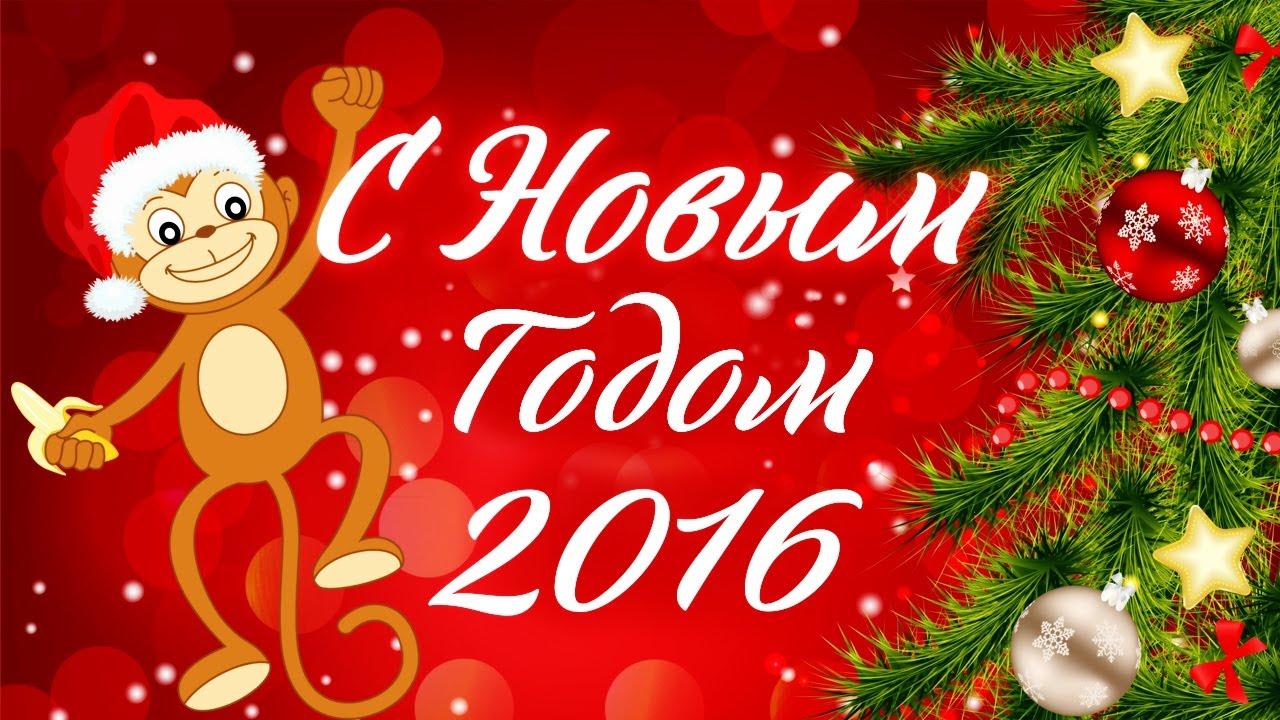 Открытки с поздравлением нового года 2016