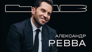 Александр Ревва в шоу LAB с Антоном Беляевым (Therr Maitz)