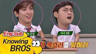 Cover images 아형 특명(!) 정용화(Jung Yong Hwa)&민경훈(Min Kyung Hoon) 목소리를 맞혀라☆아는 형님(Knowing bros) 83회