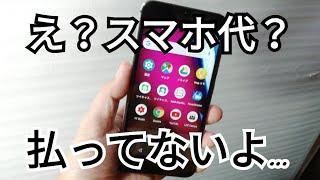 スマホ代月0円!超格安SIMでケチケチ生活