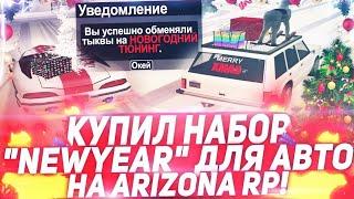 """КУПИЛ ПАКЕТ """"NEW YEAR"""" ДЛЯ АВТО ЗА 3000 AZ КОИНОВ ARIZONA RP GTA SAMP"""