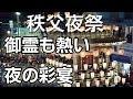 秩父夜祭 御霊も熱い 夜の彩宴 の動画、YouTube動画。