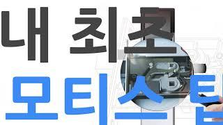 전시회 제품홍보_호텔도어락