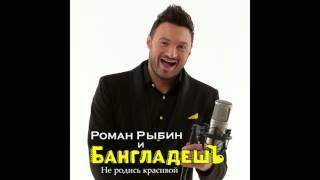 Роман Рыбин и БангладешЪ - Не родись красивой