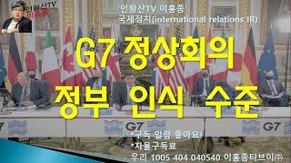G7 정상회의 정부 인식수준 - '인왕산TV 이홍종' …