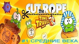 Ам Ням Cut the Rope Time Travel #1 Средние Века прохождение Игровое видео Lets play