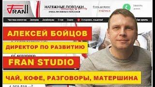 Алексей Бойцов. Fran в гостях у Парсек про  натяжные потолки