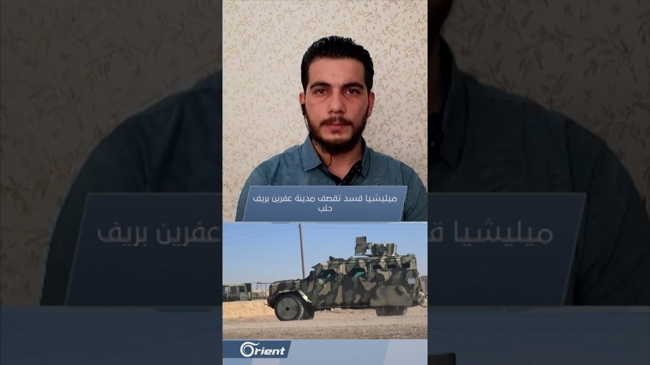 جرحى بقصف على عفرين والأمم المتحدة تمول نظام الأسد وتونسيون يقتحمون مقر -النهضة- ومقتل شاب لبناني  - 21:53-2021 / 7 / 25