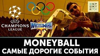 MONEYBALL | 7 самых дорогих событий в мире спорта!