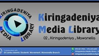Kiringadeniya Media Library