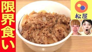 【大食い】松屋の牛めしが常に290円で食べられるお店で限界チャレンジ!