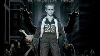 Виталик - истребитель зомби - 1. 2013. Трейлер