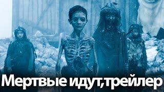 Мертвые идут. Игра престолов 7 сезон трейлер. Фанфик