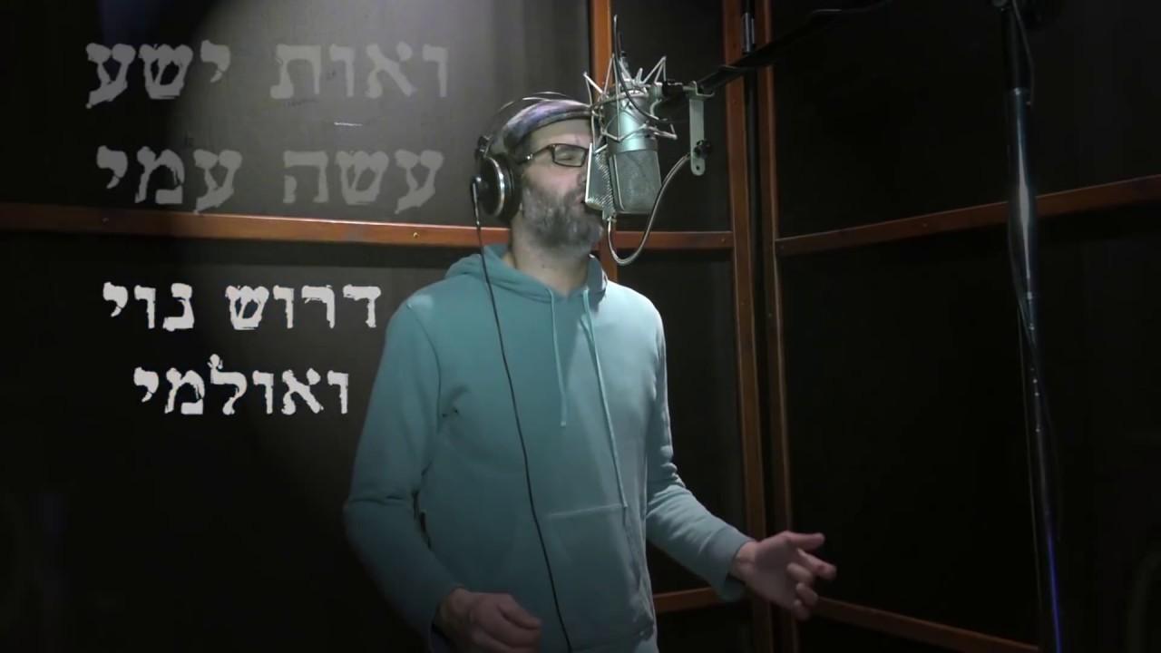 דרור יקרא // יוני גנוט מארח את אהרן רזאל