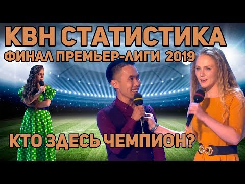 КВН статистика. Финал Премьер-лиги 2019