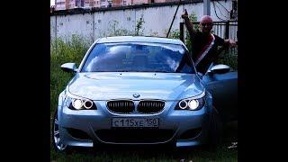 BMW M5 E60 тест-драйв Роман Коробкин 01 |  Хочу  bmw m5 2018