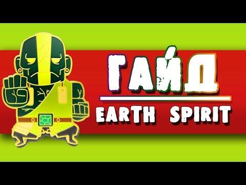 видео: Гайд на earth spirit - Гайд на Земелю Дота 2