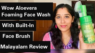 Wow Skin Science || Aloevera Foaming Face Wash || Review || Malayalam ||