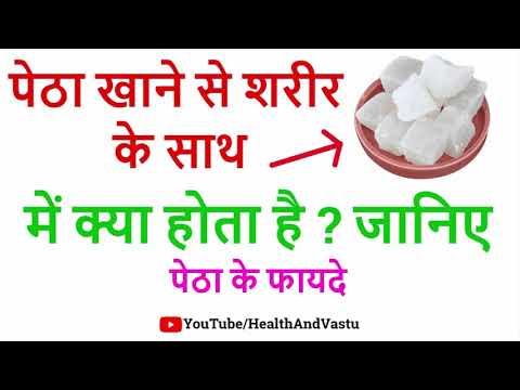 पेठा खाने से शरीर के साथ में क्या होता है जानिए || Benefits Of Petha In Hindi
