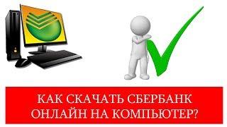 Скачать Сбербанк Онлайн на компьютер бесплатно с официального сайта