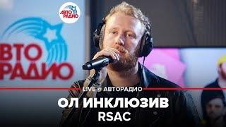 🅰️ RSAC - Ол Инклюзив (LIVE @ Авторадио)