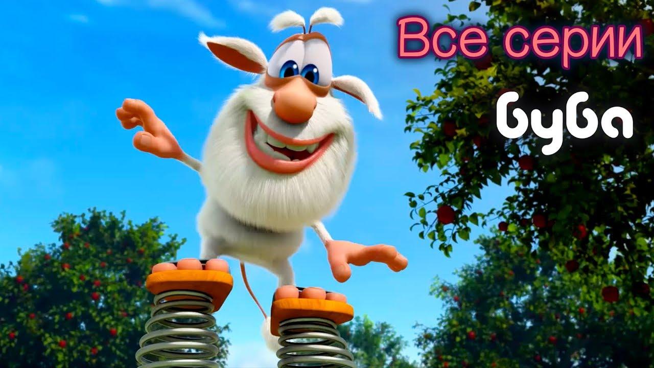 Буба и Полет - Все Серии ✨ Смешной Мультфильм 😀Kedoo Мультики для Детей