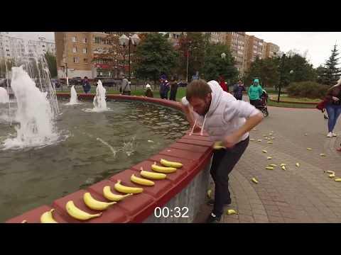 Побей Рекорда. Выпуск №3 (Бананы)