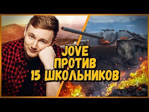 15 ШКОЛЬНИКОВ против JOVE - Е 25 против Т-26  | World Of Tanks