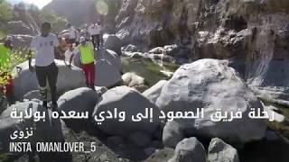 رحلة فريق الصمود إلى وادي طوي سعده بولاية #نزوى 🇴🇲