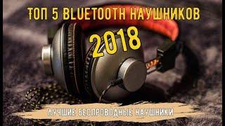 Топ 5 Bluetooth наушников 2018 года Лучшие Беспроводные наушники Битва Гаджетов