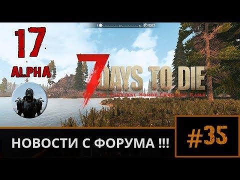 7 Days to Die Альфа 17 ► NEWS №35 (новости) ►Новости с Форума
