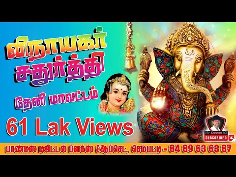 விநாயகர் சதுர்த்தி ஊர்வலம் ( தேனி மாவட்டம்) 13/09/2018