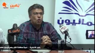 يقين   د  خالد منتصر : لايوجد اعجاز علمي في اي كتاب سماوي