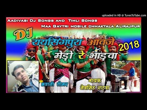 NEW TIMLI 2018 _ Raysinghpura ma aawje- Royal rathwa timli / Nevsingh Rathwa suparhit timli _ thumbnail