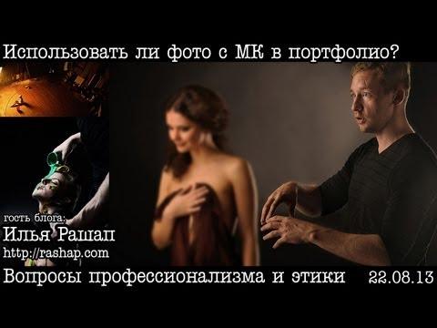 Использовать ли в портфолио фотографии с мастер-класса by. Илья Рашап