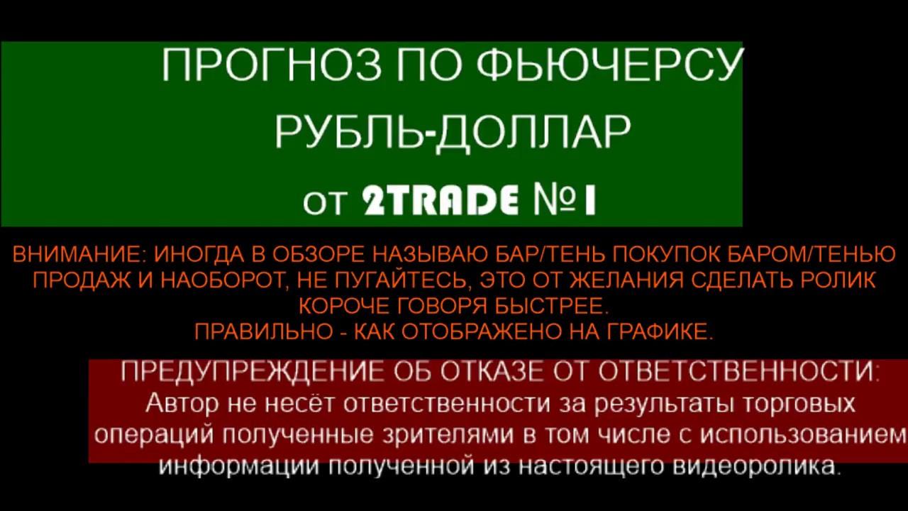 [24.04.2019] Прогноз Курса Доллар Рубль | Как Прогнозировать Курсы Бинарных Опционов