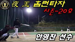 TEAM - 夜 王(야왕) / 홈런타자 - 안영찬 선수…
