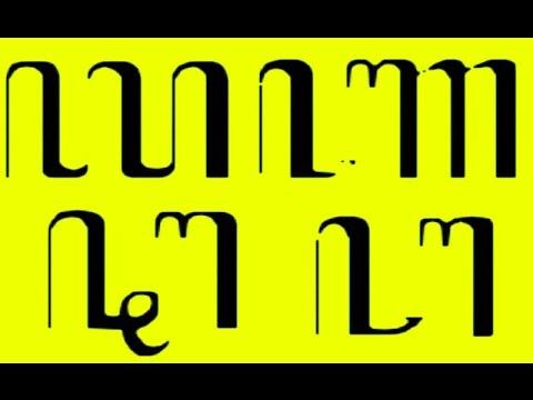[TUTORIAL] Writing JAVANESE SCRIPT Alphabets - Belajar Menulis Huruf AKSARA JAWA [HD]