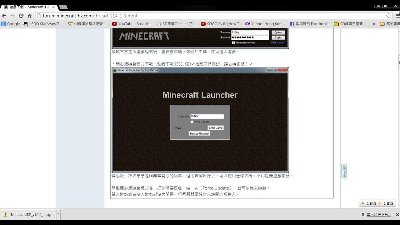 minecraft 開心版免費下載 但請支持正版 (已fix) - YouTube
