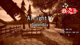【カラオケ】Alright!!/Superfly
