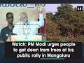 Watch: PM Modi urges people to get down from trees at his public rally in Mangaluru