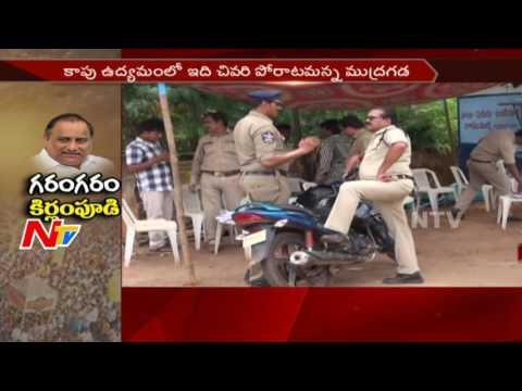 High Alert in Kirlampudi || Police Deny Permission to Mudragada Padmanabham Padayatra || NTV