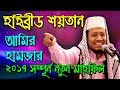 new waz amir hamza হাইব্রীড শয়তান ২০১৭ সালের ওয়াজ
