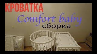 Remix comfortbaby® babybett smartgrow 7in1 aufbau babylaufstall