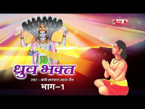 Katha !! ध्रुव भक्त (भाग-1) !! Kavi Bhagwan Sahay !! Alfa Music Rajasthani
