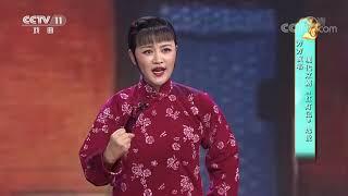 [梨园闯关我挂帅]现代京剧《红灯记》选段 演唱:芳芳| CCTV戏曲
