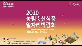 COME BACK! 2020 농림축산식품 일자리박람회