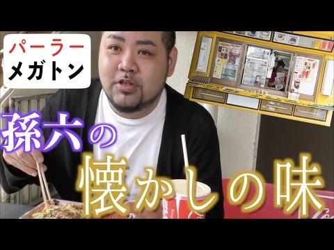 【激安】沖縄の学食めぐり【浦添】