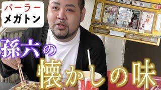 【激安】沖縄の学食めぐり【浦添】 thumbnail